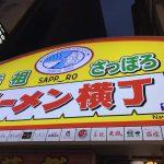 【札幌でたくさんラーメンを食べてきた】塩に味噌に醤油にアゴ出汁。