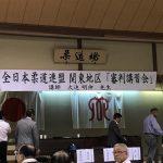 【関東地区柔道審判講習会】県武にて受講。審判意識を高めねば。
