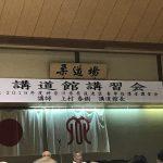 【講道館講習会】兼神奈川県柔道連盟春季指導者講習会、上村春樹講道館長来館。