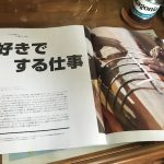 【パタゴニア 2019 MAY】カタログ届き来たる夏に胸膨らませて読んでます。
