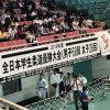 【2019年度 全日本学生柔道優勝大会】観戦。日本武道館懐かしの雰囲気でした。