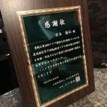 【柔道指導者に送られる、名誉ある賞】湘南宮本塾、塾長お祝いの会を湘南台にて。
