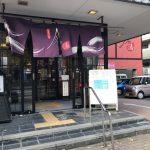 【福岡に来たら「月の湯」は欠かせない…】撮影スタッフと分かれ一人温泉で。