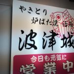 【炉端焼「波津城」でお帰り福岡】沖には出れなかったけど楽しい至福の時。