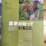 【パタゴニア11月カタログ】冬カタログを読みながら、環境問題と冬フィールドへ。