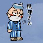 【風邪ウィルスにやられて…】寝込んでしまいました。50過ぎの熱はツライ。