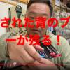【K-FLATジグ限定色!オーロラ・ミラータイプの凄さ】YouTubeに更新。