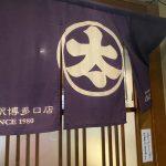 対馬ヒラマサツアー開始【ふとっぱら博多駅博多口店】やっぱ福岡はココから始まる。