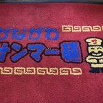 【検査結果を聞いた帰りは、横浜サンマー麺で元気を】異常なしで気持ちもホッと。