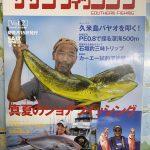 【サザンフィッシングvol.2〜釣りの楽しさ無限大】2006年7月15日発行