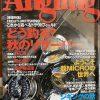 【アングリングvol.179〜どう釣る秋のリザーバー】2001年11月1日発行