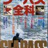 【学研 つりトップMOOK シーバス全科】平成5年(1993年)11月1日発行