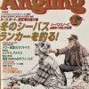 【アングリングvol.158〜冬のシーバスランカーを釣る!】00年1月1日発行