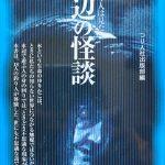 【水辺の怪談ー釣り人は見た】つり人社出版部2003年8月1日発行
