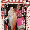 【ルアーマガジンSALT〜もっとウマくなる!!38号】平成21年8月21日発行