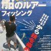 【ソルト&ストリーム別冊 船のルアーフィッシングvol.1】03年8月1日発行