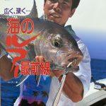 【別冊フィッシング 海のルアー最前線 広く、深く…】平成6年12月1日発行