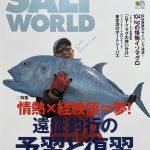【ソルトワールドvol.43〜情熱×経験値=夢❗️】2004年2月20日発行