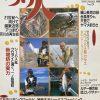 【月刊 つり人 11月号 vol.629】1998年11月1日発行