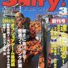 【SALTY!ソルティー】2002年3月1日発行 創刊号