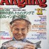 【アングリングvol.156〜北のレインボーに挑む】1999年11月1日発行