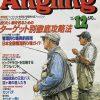 【アングリングvol.157〜ターゲット別徹底攻略法】1999年12月1日発行