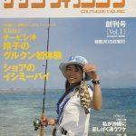 【サザンフィッシングvol.1〜トレバリーWキャッチ】2006年5月15日発行