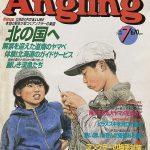 【アングリングvol.164〜北の国へ】2000年7月1日発行