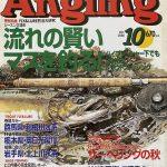 【アングリングvol.167〜流れの賢いマスを釣る】2000年10月1日発行
