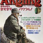 【アングリングvol.110〜ますますパワフル】1996年1月1日発行