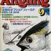 【アングリングvol.130〜もっと楽しく、より深く…】1997年9月1日発行