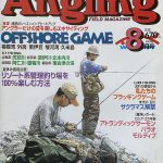 【アングリングvol.141 OFFSHOREGAME】1998年8月1日発行