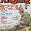 【アングリングvol.153〜BP的FFの魅力】1999年8月1日発行