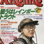 【アングリングvol.159〜狙うはレインボートラウト】2000年2月1日発行