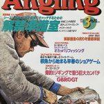 【アングリングvol.160〜解禁準備室】2000年3月1日発行