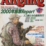 【アングリングvol.161〜2000年解禁レポート】2000年4月1日発行