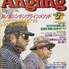 【アングリングvol.162〜芦ノ湖シンキングメソッド】2000年5月1日発行