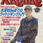 【アングリングvol.163〜ライトジギング入門】2000年6月1日発行