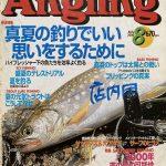 【アングリングvol.165〜真夏の釣りでいい思いを】2000年8月1日発行