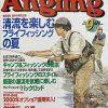 【アングリングvol.166〜清流を楽しむフライの夏】2000年9月1日発行