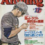 【アングリングvol.168〜夢のP.N.G.へ】2000年11月1日発行