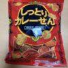 【しっとりカレーせん】スナック菓子、KALDIで偶然見つけて食べてみた‼️