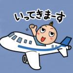 【9月末の北海道、道東trip‼️】台風進路に合わせて大移動。