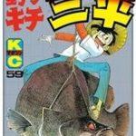 【釣りキチ三平、ずっと大好きです】有難う、矢口高雄さん。