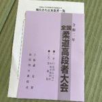 【令和二年 全国柔道高段者大会】五段の部で昇段試合をしてきました。