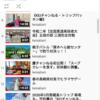 【YouTube《KEIチャンねる》ブログ《いいぶさ日記》】学びのルーティン。