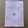 【第109回 神奈川県柔道道場連盟柔道大会】開催され、感謝です。