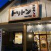 【回転寿司トリトン、北海道で毎度恒例⁉️】ウェーダー脱いで合掌、満腹。